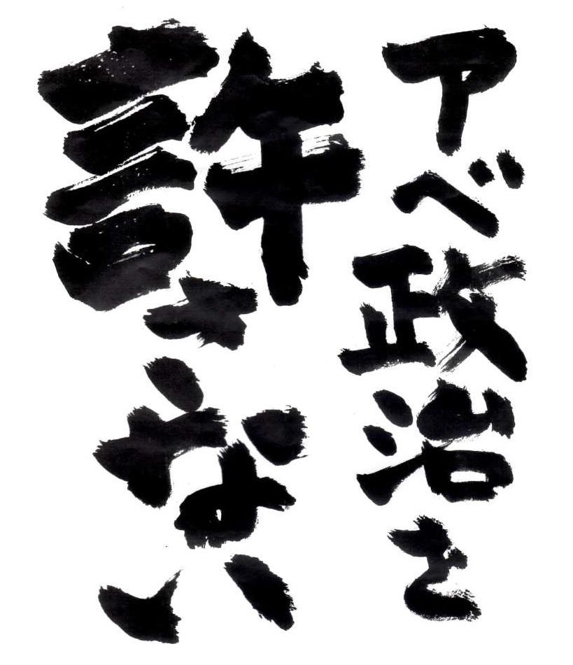 日本共産党西濃地区委員会7.18 アベ政治を許さない!! 全国一斉行動投稿ナビゲーションリンク